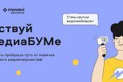 Movavi — мультимедиа программы для образования