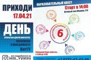 День открытых дверей в Институте экономики и менеджмента ВятГУ 17 апреля 2021 года