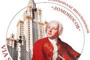Олимпиада «Ломоносов» по психологии