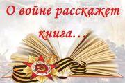 Книжная выставка ко Дню Победы