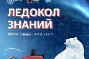 Ледокол знаний. Homo Science project