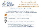 """Всероссийский конкурс юных чтецов """"ЖИВАЯ КЛАССИКА"""" 2021"""