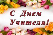 С Днём Учителя, поздравление директора Лицея Ветрова Алексея Юрьевича