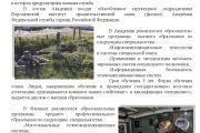 О поступлении в Академию Федеральной службы охраны РФ