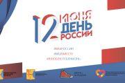 День России 2020!